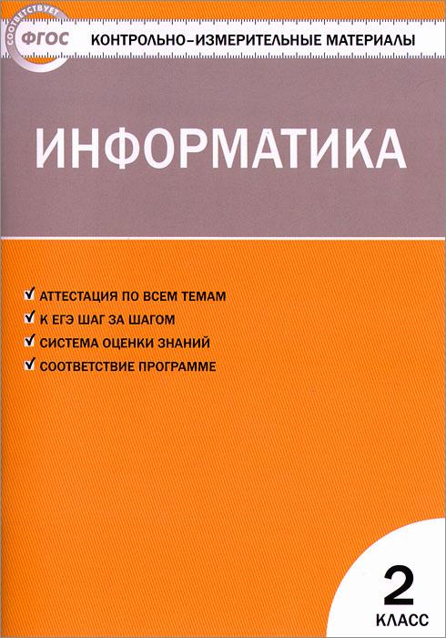 Информатика. 2 класс. Контрольно-измерительные материалы