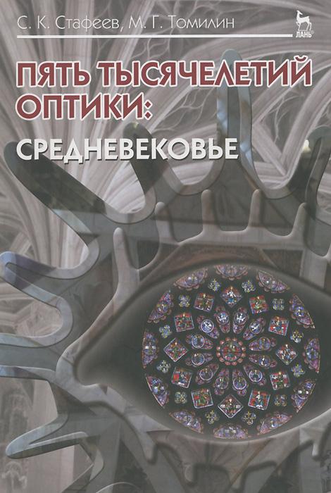 Пять тысячелетий оптики. Том 3. Средневековье. Учебное пособие