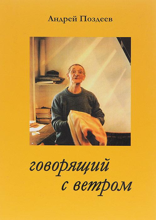 Андрей Поздеев. Говорящий с ветром