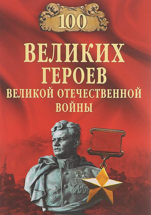 100 великих героев Великой Отечественной войны
