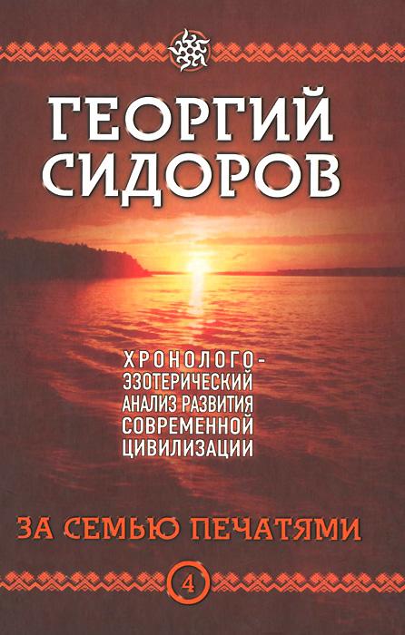Хронолого-эзотерический анализ развития современной цивилизации. Книга 4. За семью печатями