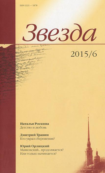 Звезда, №6, июнь 2015