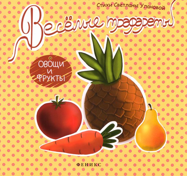 Веселые трафареты. Овощи и фрукты
