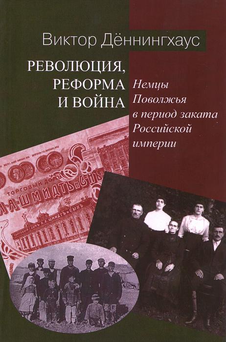 Революция, реформа и война. Немцы Поволжья в период заката Российской империи