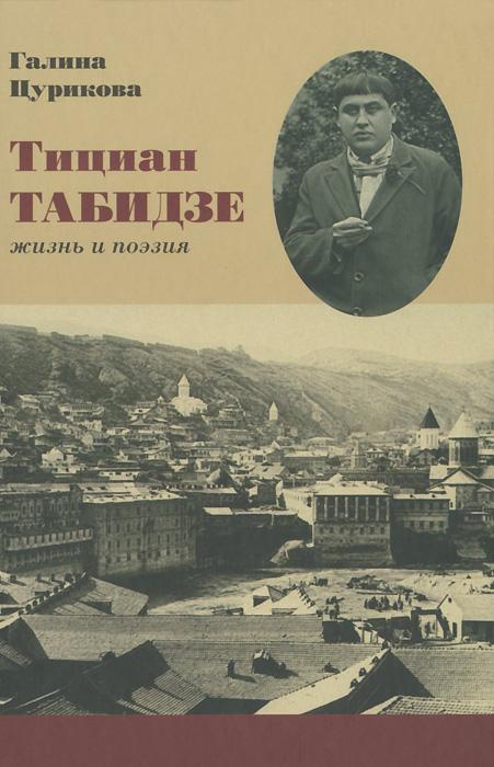 Тициан Табидзе. Жизнь и поэзия
