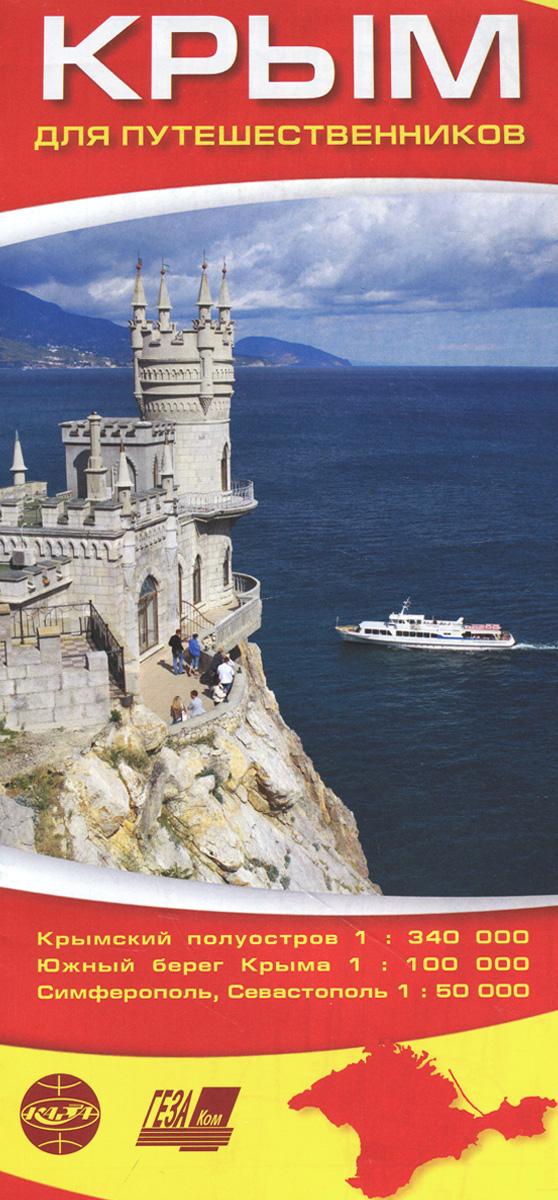 Крым для путешественников. Карта.