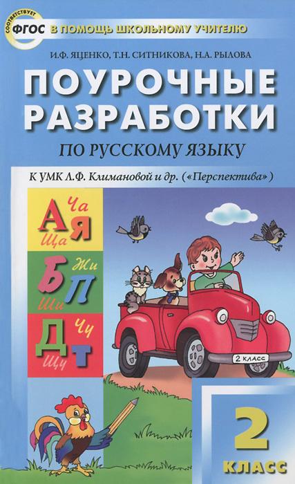 Русский язык. 2 класс. Поурочные разработки к УМК Л. Ф. Климановой, Т. В. Бабушкиной