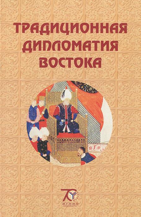 Традиционная дипломатия Востока. Курс лекций