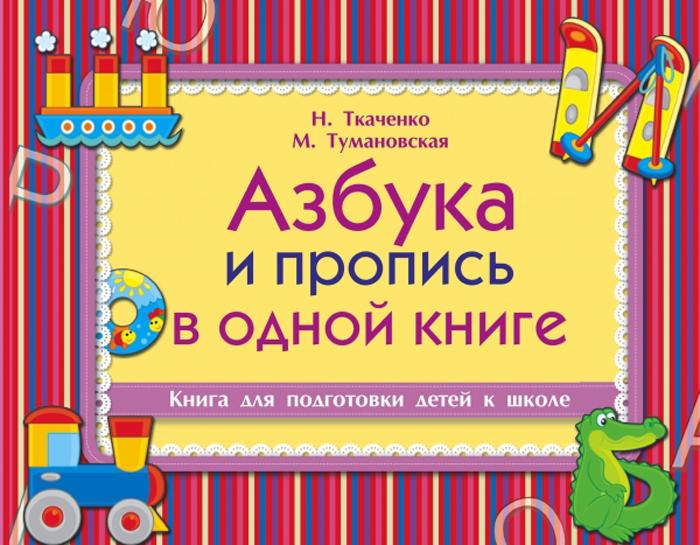Азбука и пропись в одной книге