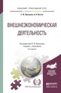 Внешнеэкономическая деятельность. Учебник и практикум