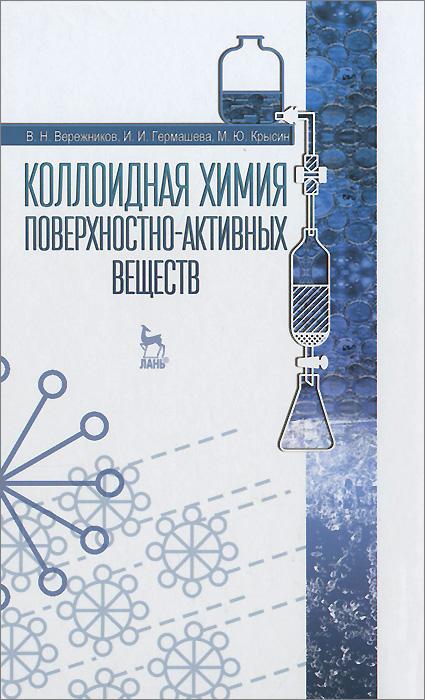Коллоидная химия поверхностно-активных веществ. Учебное пособие