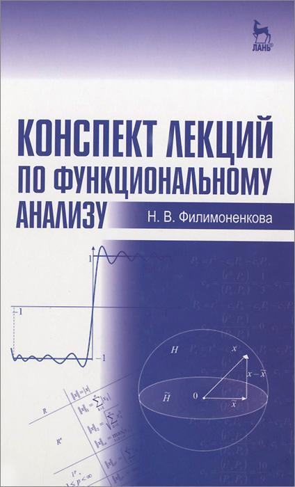 Конспект лекций по функциональному анализу. Учебное пособие