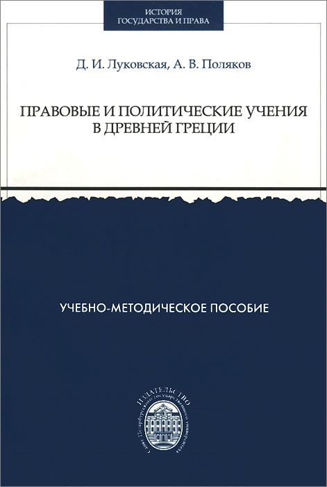 Правовые и политические учения в Древней Греции. Учебно-методическое пособие