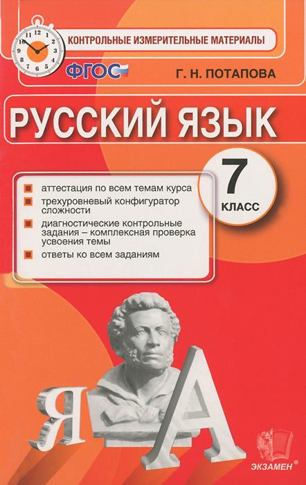 Русский язык. 7 класс. Контрольные измерительные материалы. ФГОС