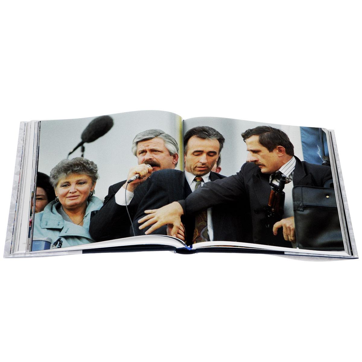 90-е. Страна. Жизнь в фотохронике / 90s: The Country: Life in Photo Chronicle