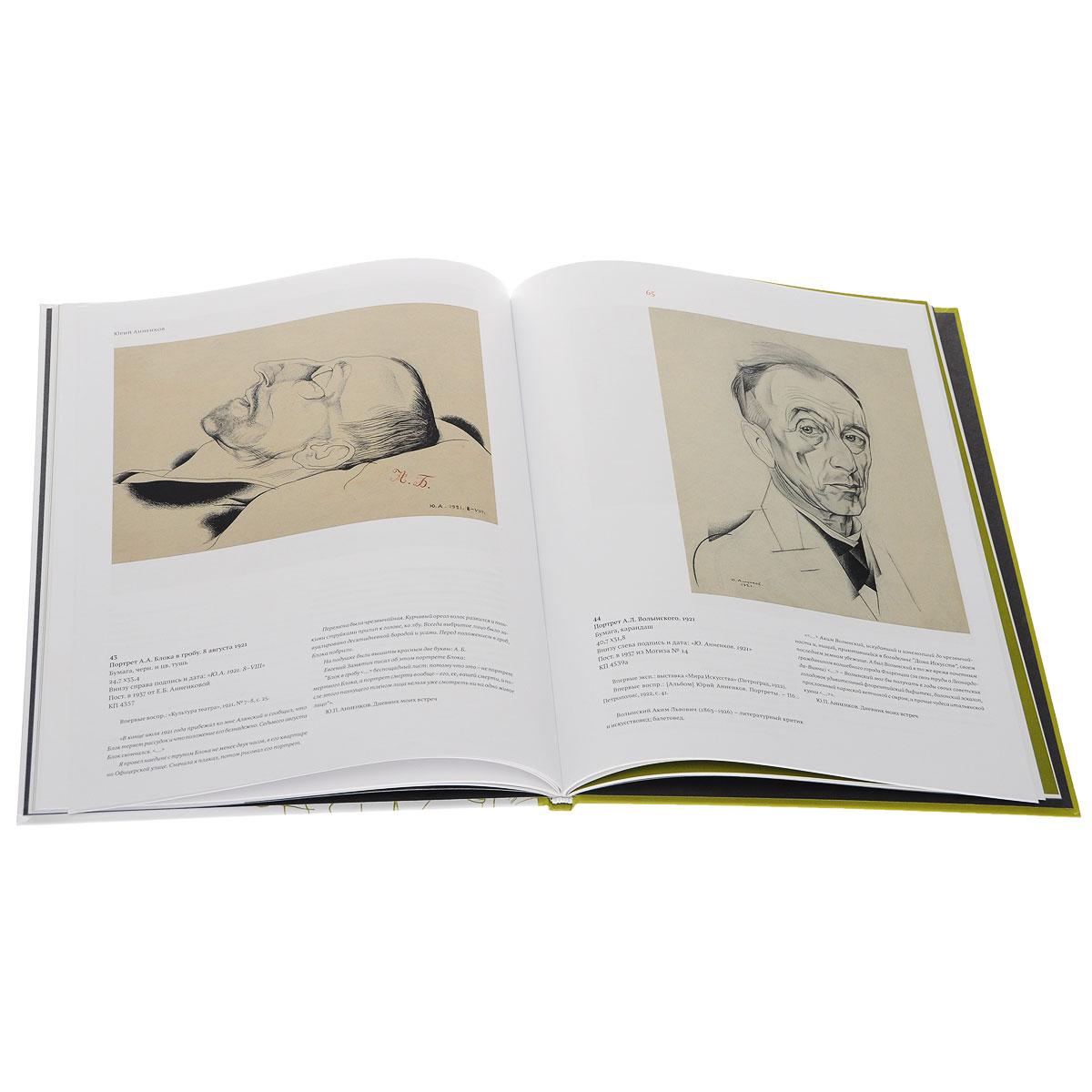 Юрий Анненков. Портреты, иллюстрации, театральные зарисовки. Альбом-каталог