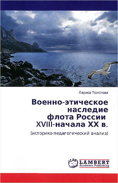Военно-этическое наследие флота России XVIII-начала ХХ в.