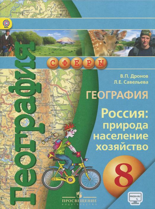 География. Россия. Природа, население, хозяйство. 8 класс. Учебник