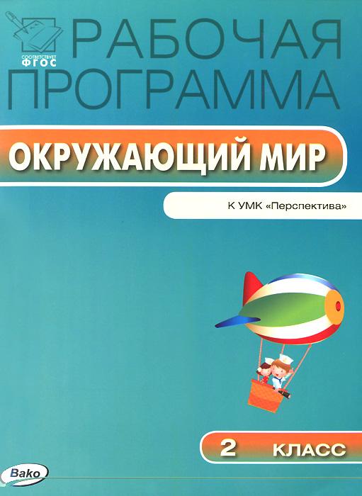 Окружающий мир. 2 класс. Рабочая программа к УМК А. А. Плешакова , М. Ю. Новицкой