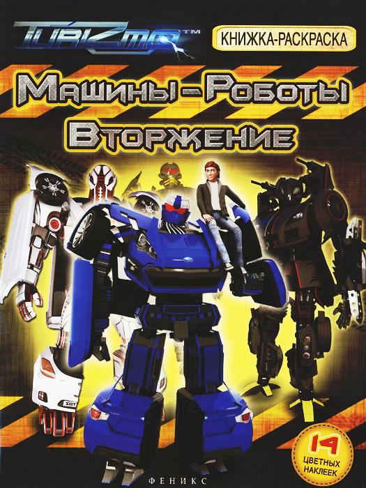 Машины-Роботы. Вторжение. Книжка-раскраска (+ наклейки)