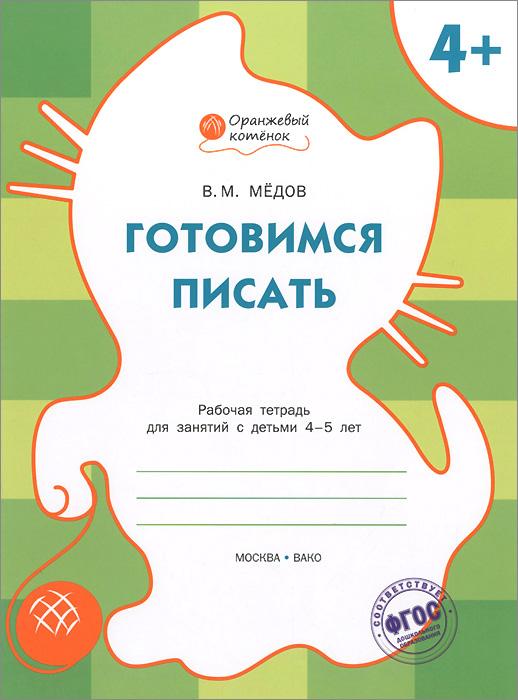 Готовимся писать. Рабочая тетрадь для занятий с детьми 4-5 лет