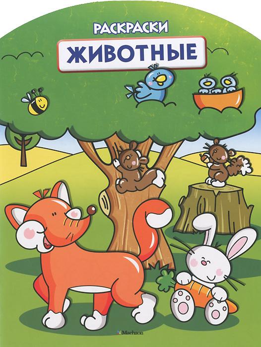 Животные. Раскраска