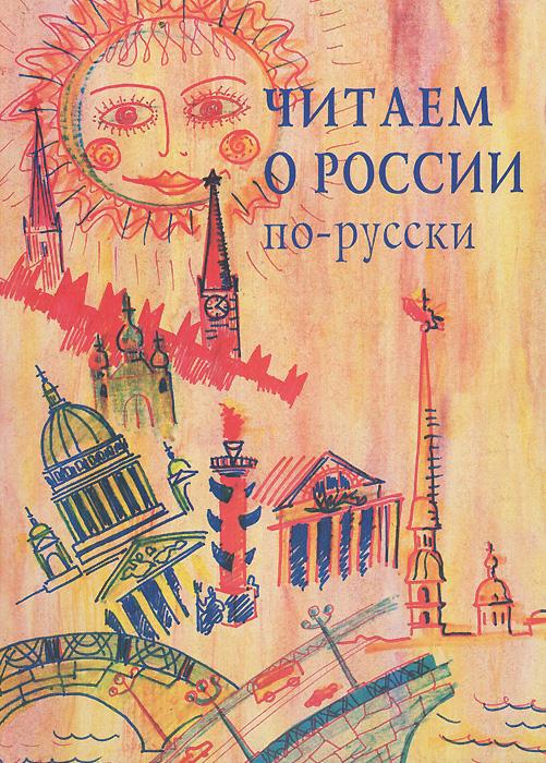 Читаем о России по-русски