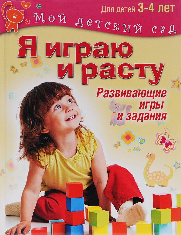 Я играю и расту. Для детей 3-4 лет12296407Книга Я играю и расту. Развивающие игры и задания. 3-4 года - это интересные истории из жизни щенка Тёмы и его друзей. Читая книжку с ребенком, можно помочь главному герою справиться с различными ситуациями, в которых он то и дело оказывается, а заодно научиться дружить, радоваться, помогать маме, рассуждать, играть в игры по правилам, рисовать, фантазировать, петь, читать стихи, делать зарядку и многому, многому другому. Развивающие игры и занятия по этой книге помогут вашему ребенку развить его базовые способности: воображение, организацию действий, понимание, коммуникативно-мыслительную деятельность. Методические комментарии к занятиям помогут взрослым найти ответы на многие вопросы, возникающие в процессе воспитания и обучения ребенка, а также - разобраться в возрастных особенностях своего малыша.