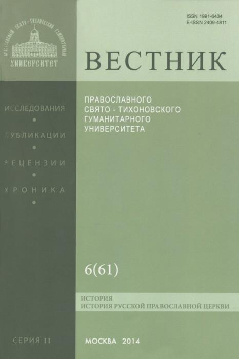 Вестник, №6(61), 2014