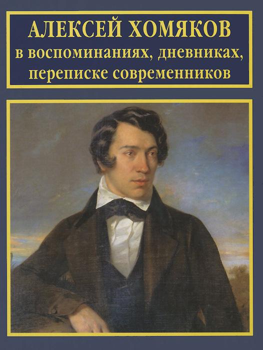 Алексей Хомяков в воспоминаниях, дневниках, переписке современников