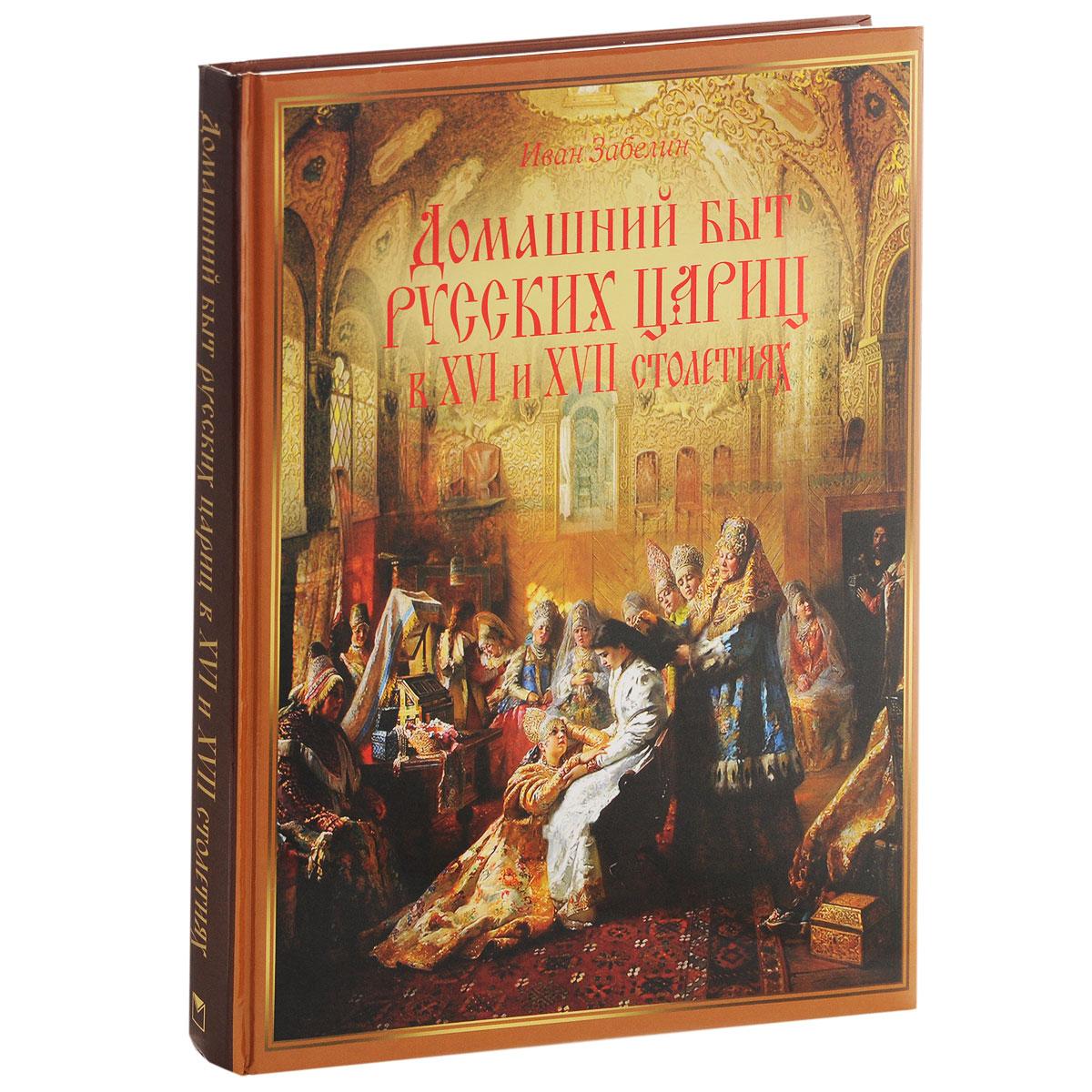 Домашний быт русских цариц в XVI-XVII столетиях