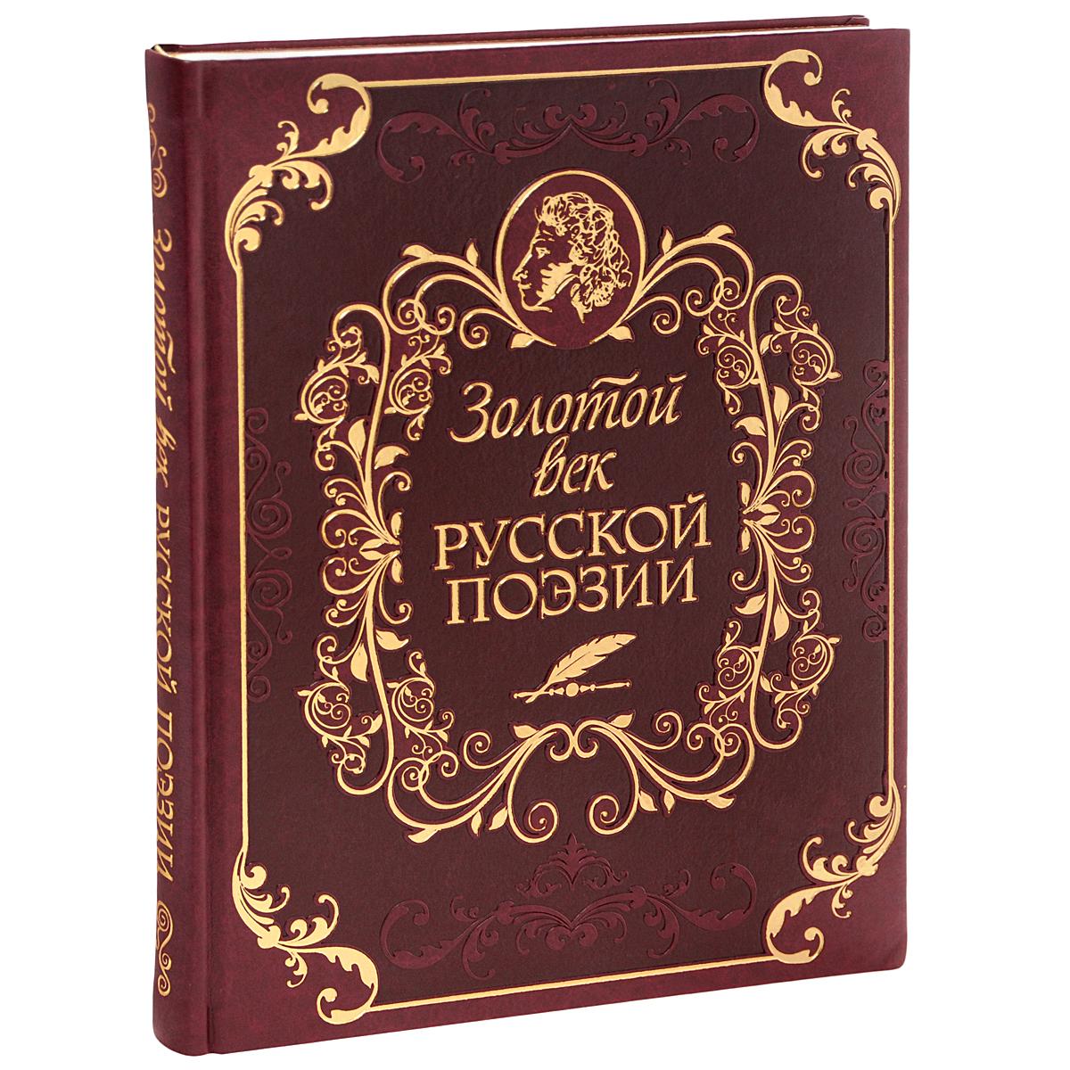 Золотой век русской поэзии (подарочное издание)