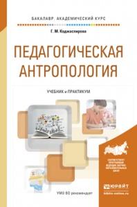 Педагогическая антропология. Учебник и практикум