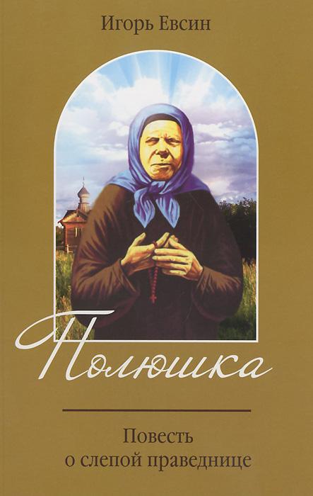 Игорь Евсин Полюшка. Повесть о святой праведнице