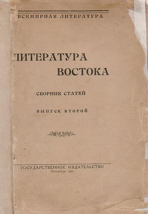 Литература Востока. Сборник статей. Выпуск 2