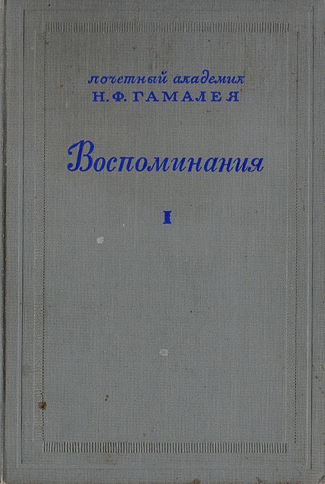 Почетный академик Н. Ф. Гамалея. Воспоминания. Том I
