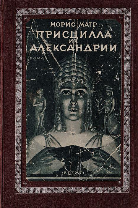 Присцилла из Александрии