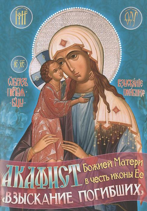 Акафист Божией Матери в честь иконы Ее Взыскание к погибших
