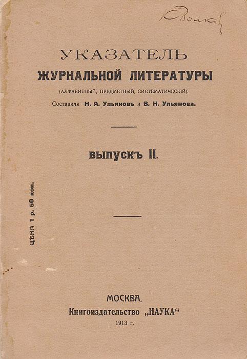 Указатель журнальной литературы (алфавитный, предметный, систематический). Выпуск II