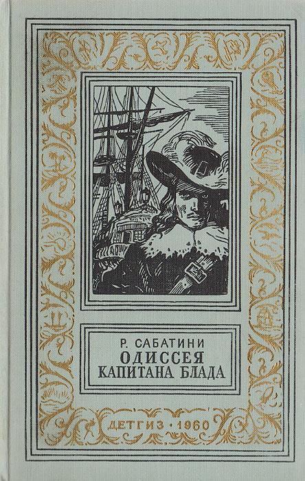 Одиссея капитана Блада12296407Современный английский писатель Рафаэль Сабатини написал приключенческий роман на историческом материале конца XVII века. Врач, по имени Питер Блад, по происхождению ирландец, неожиданно для себя принимает участие в восстании против английского короля Якова II, за что его отправляют на галеры в Вест-Индию. Единственный путь вырваться из жестокого рабства - это стать пиратом, то есть вольным морским разбойни ком. И Питер Блад со своими товарищами бежит из плена; вместе они захватывают испанский корабль и становятся пиратами на Караибском море. Капитан Блад захватывает королевские суда, но простых матросов с этих кораблей он всегда щадит. Сражается он только с колонизаторами и представителями королевской власти. Об увлекательных приключениях капитана Блада и рассказывает эта книга.