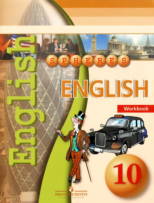 English 10: Workbook / Английский язык. 10 класс. Тетрадь-тренажер