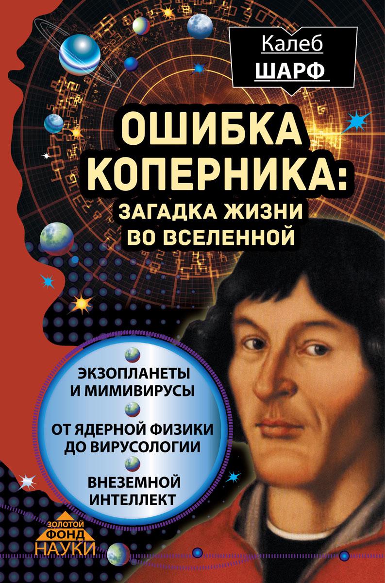 Путешествие по разным провинциям Российской империи. Том 2,ч.1