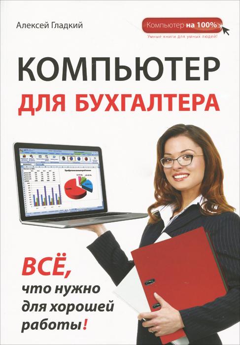 Компьютер для бухгалтера12296407Современного бухгалтера невозможно представить без компьютера. Но для уверенной работы нужно уметь пользоваться не только бухгалтерскими программами, но и многими другими. Здесь вы найдете много полезной информации, изложенной легким и доступным языком и подкрепленной большим количеством практических примеров, характерных именно для работы бухгалтера.