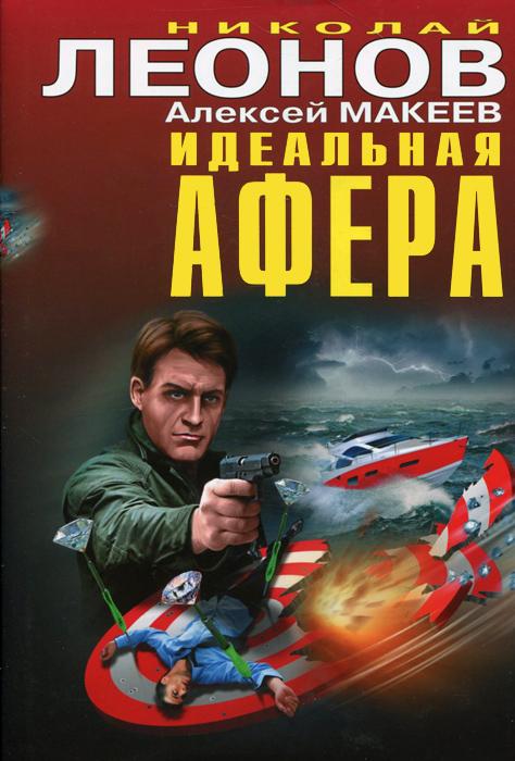 Николай Леонов, Алексей Макеев Идеальная афера николай леонов афера