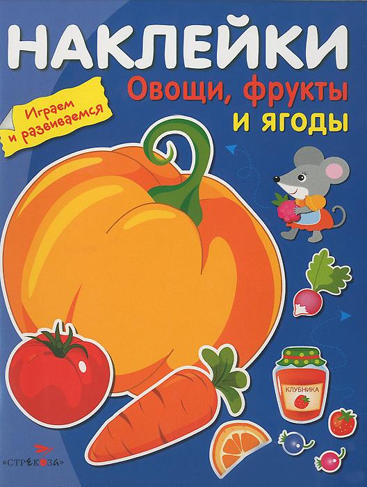 Овощи, фрукты и ягоды (+ наклейки)