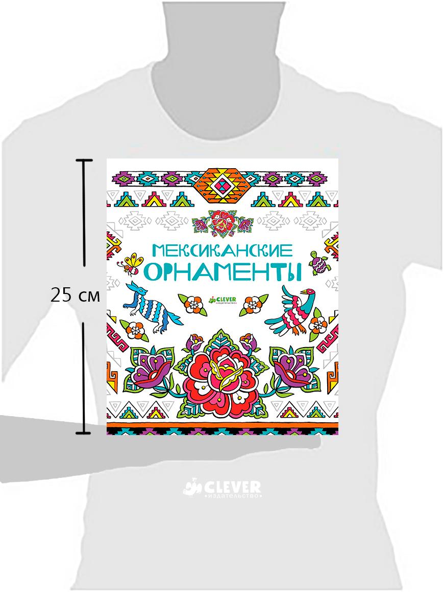 Мексиканские орнаменты