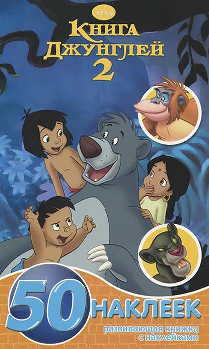 Книга Джунглей 2. Развивающая книжка-малышка (+ 50 наклеек)