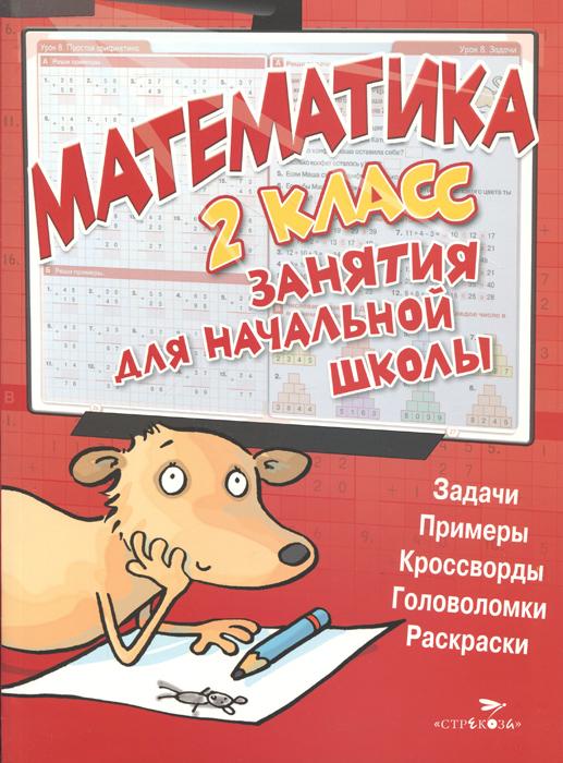 Математика. 2 класс. Занятия для начальной школы