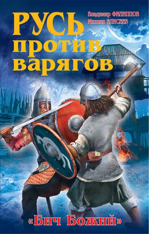 Русь против варягов. «Бич Божий» ( 978-5-699-81213-4 )