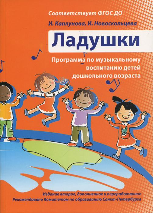 Ладушки. Программа по музыкальному воспитанию детей дошкольного возраста